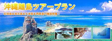 Pic_okinawa_ritoumain1_2